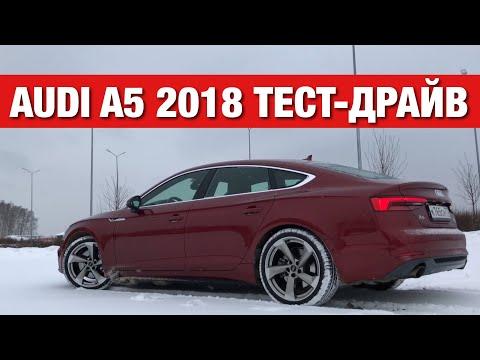 Audi A5 Sportback 2018 Тест Драйв