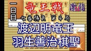 開始日時:2017/11/23 09:00 棋戦:第30期竜王戦七番勝負 第4局 持ち...