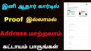 aadhar card address change online tamil | aadhar card address change online 2021 | Tricky world