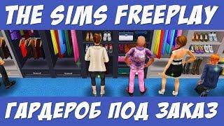 The Sims FreePlay Событие гардероб под заказ / Прохождение Симс Фриплей