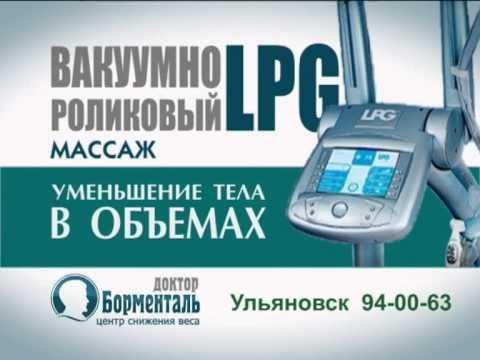 LPG массаж. LPG липомассаж Киев. Акция 320-360гр!