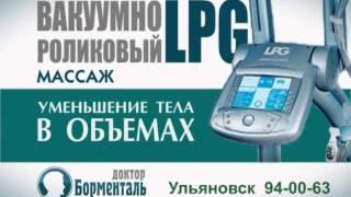 Аппаратная косметология, город Ульяновск(, 2013-03-27T09:04:35.000Z)