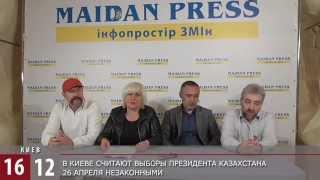 Против Назарбаева нужно ввести санкции / 1612