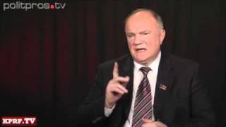 Г.А.Зюганов о М.С.Горбачёве