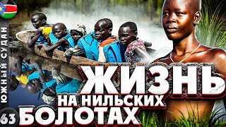SOUTH SUDAN | How PEOPLE survive on SWAMPS | EXPEDITION on the unknown NIL