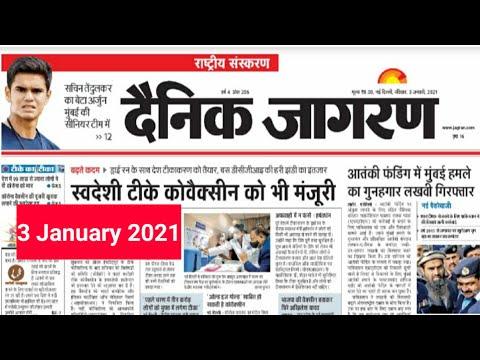 Dainik Jagran Newspaper Analysis U0026 Editorial Discussion 3 January 2021 For #UPSC In Hindi By Suresh