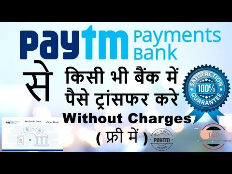 [Hindi] Without Charges - How to Transfer Money From Paytm Payment Bank to Other Bank Account | free