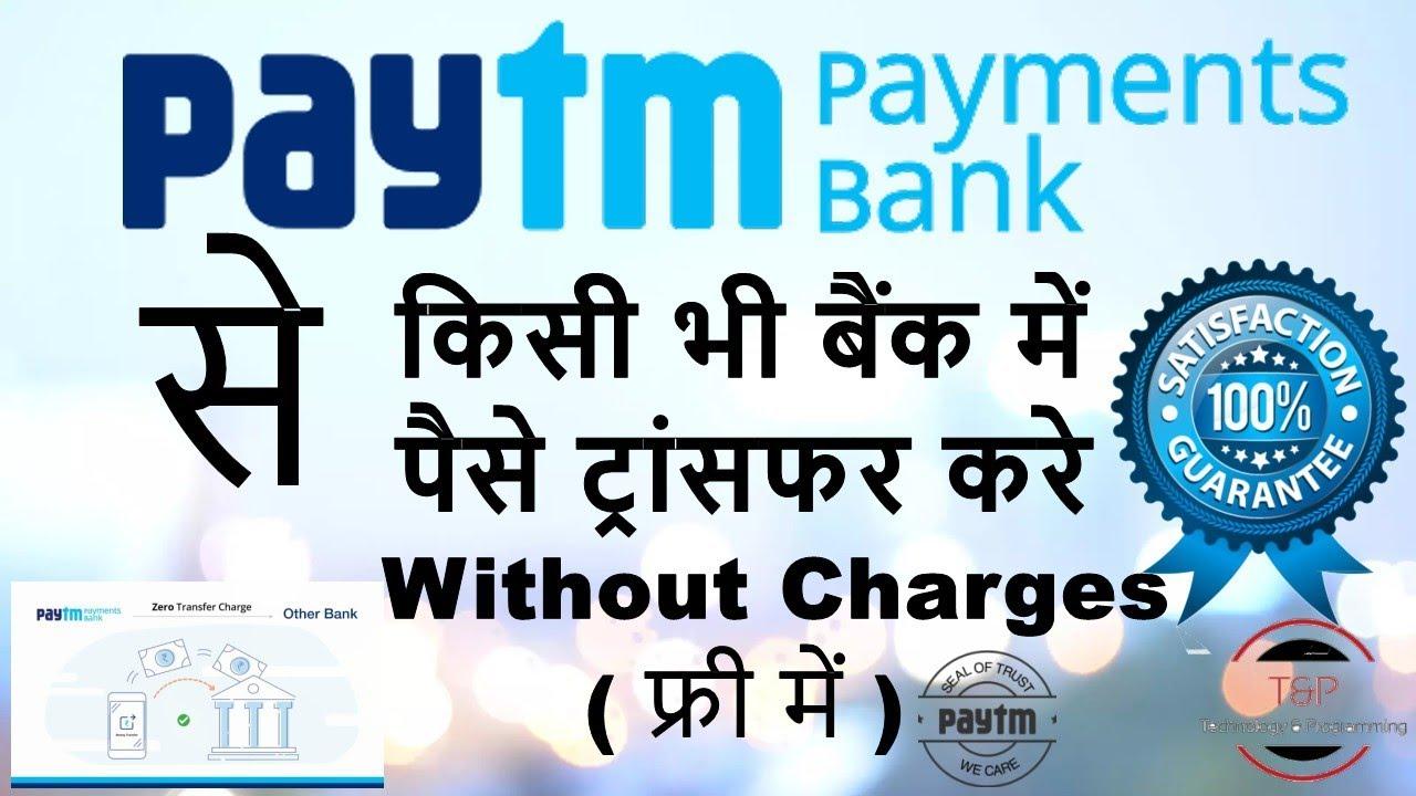Paytmpaymentbank Paytmpaymentbanktransfer Paytmbanktootherbank