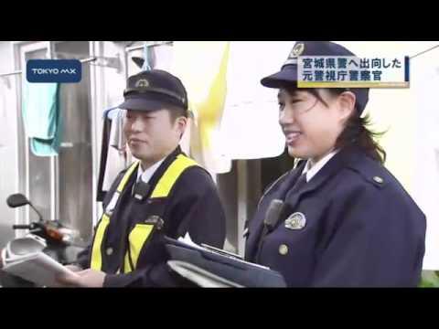 震災1年と東京]女性巡査長、仮設住宅で見たもの - YouTube