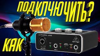 ГАЙД КАК ПОДКЛЮЧИТЬ BM-800 К BEHRINGER U-PHORIA UM2