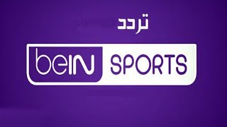 تردد قناة bein sport المفتوحه لمشاهدة كاس العالم مجانا على النايل سات