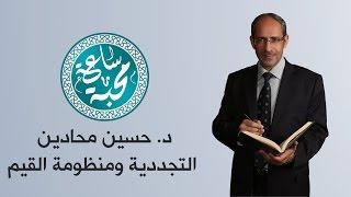 د. حسين محادين - التجددية ومنظومة القيم