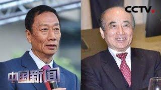 [中国新闻] 外传郭与王会面与柯通话 国民党基层焦虑冲击选情 | CCTV中文国际