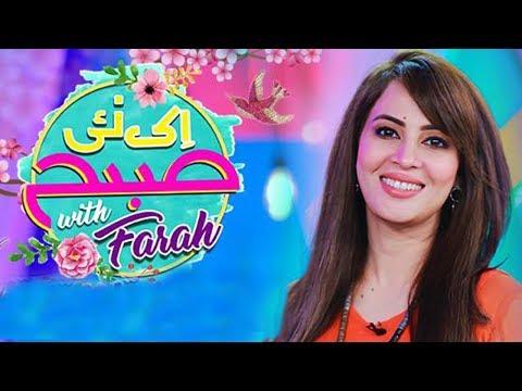 Social Media Stars Special - Ek Nayi Subah With Farah - 12 December 2017 | Aplus