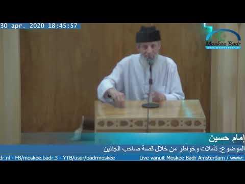 إمام حسين: تاملات وخواطر من خلال قصة صاحب الجنتين الجزء الثالث