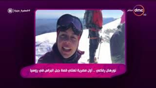 السفيرة عزيزة - نورهان رفاعي .. أول مصرية تعتلي قمة جبل البراس في روسيا
