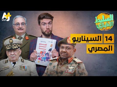 السليط الإخباري - السيناريو المصري | الحلقة (14) الموسم السابع