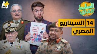السليط الإخباري - السيناريو المصري   الحلقة (14) الموسم السابع