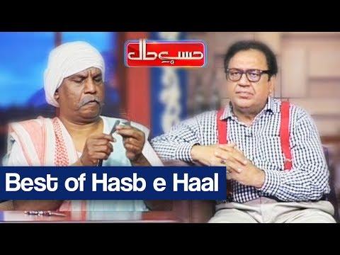 Hasb E Haal - 28 September 2017  - Dunya News