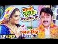 PAWAN SINGH | Bhauji Puja Ha Parchhawan Na - भऊजी पूजा ह परछावन ना | Superhit Chhath Geet 2019