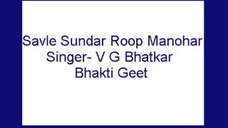 Download Hindi Video Songs - Savle Sundar Roop Manohar- V G Bhatkar (Bhakti Geet)