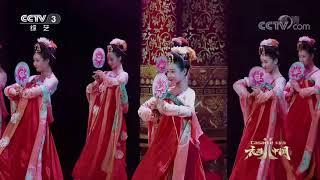 [衣尚中国]《披帛》 表演:中国东方演艺集团| CCTV综艺 - YouTube