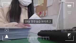 19살 현장실습 브이로그 _ 타자만 치는 하루 // 회…