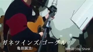 メガネツインズ(高橋優&亀田誠治) - ゴーグル