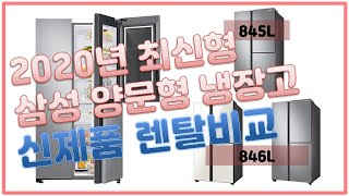 삼성 20년 신제품 양문형 냉장고 렌탈!!! 비교해보기