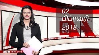 BBC Tamil TV News Bulletin 02/02/18 பிபிசி தமிழ் தொலைக்காட்சி செய்தியறிக்கை 02/02/18