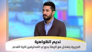 نديم الظواهرة - الجزيرة يتعادل مع الرمثا بدوري المحترفين لكرة القدم