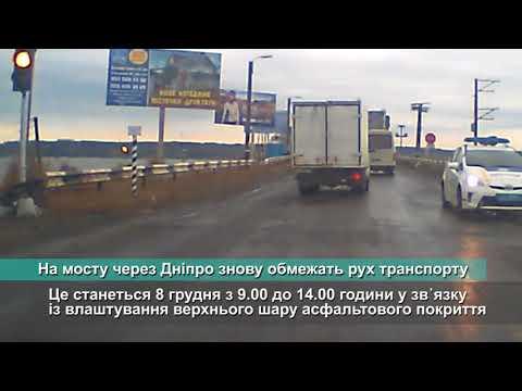 Телеканал АНТЕНА: На мосту через Дніпро знову обмежать рух транспорту
