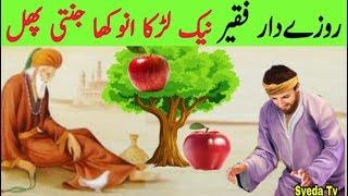 Rozedar Faqeer Jannati Phal aur Nek Admi Saint And Fruit Of Jannah Allah wala aur Jannat ...