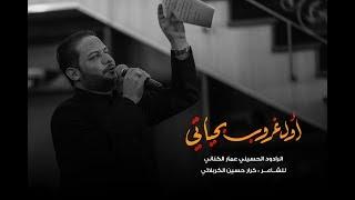 أول غروب بحياتي | الملا عمار الكناني- حسينية حبيب ابن مظاهر عليه السلام - بغداد - الكرادة