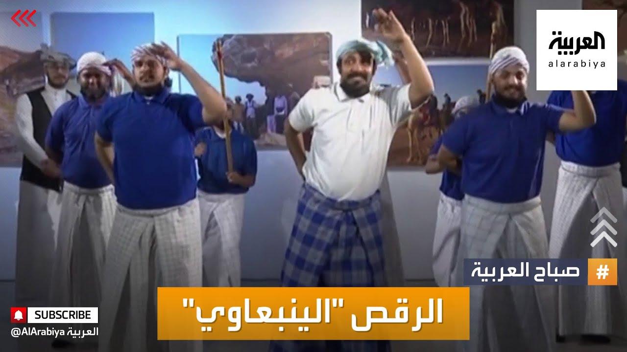 صباح العربية | الرقص التراثي الينبعاوي يزين أجواء العيد في السعودية  - نشر قبل 2 ساعة
