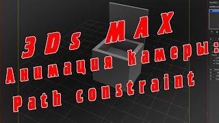 Урок 3Ds max. Анимация камеры: Path constraint