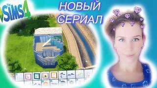 Летсплей Sims 4.НОВЫЙ СЕРИАЛ.СТРОИМ ДОМ.БАССЕЙН НА ВТОРОМ ЭТАЖЕ.