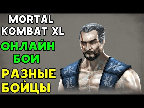 Mortal Kombat XL   САБ-ЗИРО НЕВЕРОЯТНО СИЛЁН!