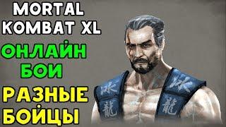Mortal Kombat XL. Саб-Зиро невероятно силён! Играем в Мортал Комбат...