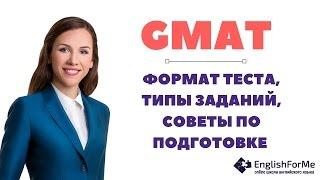 GMAT. Советы от Engforme