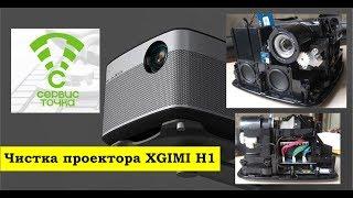 XGIMI H1 чистка проектора