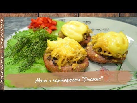 Фарш с грибами в духовке