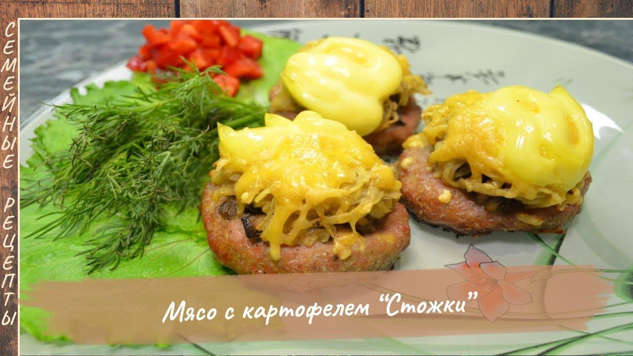 Стожки рецепт пошагово в духовке