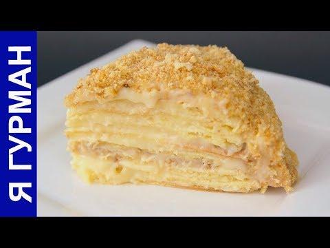 Торт Наполеон, рецепты с фото на : 58