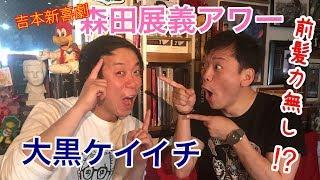 吉本新喜劇の森田展義が毎週、ゲストを迎えてトークする一時間。 今回も...