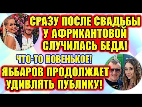 Дом 2 Свежие Новости ♡ 18 июля 2019. Эфир (24.07.2019).