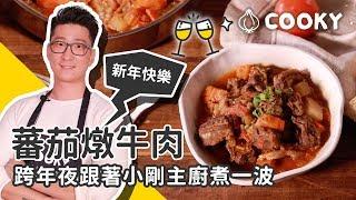 無水烹調料理|無水番茄燉牛肉 食譜|【COOKY牛肉料理】