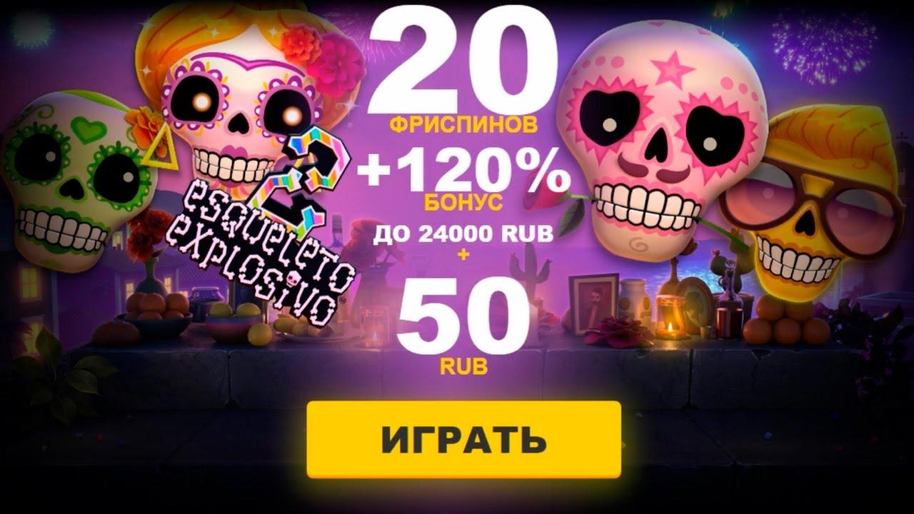 20 фриспинов + 50 руб Бездепозитный бонус казино 2020 за регистрацию