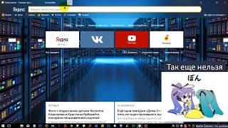 Разгоняем браузер и опять заблокировали любимые сайты будем обходить блокировку в яндекс браузере