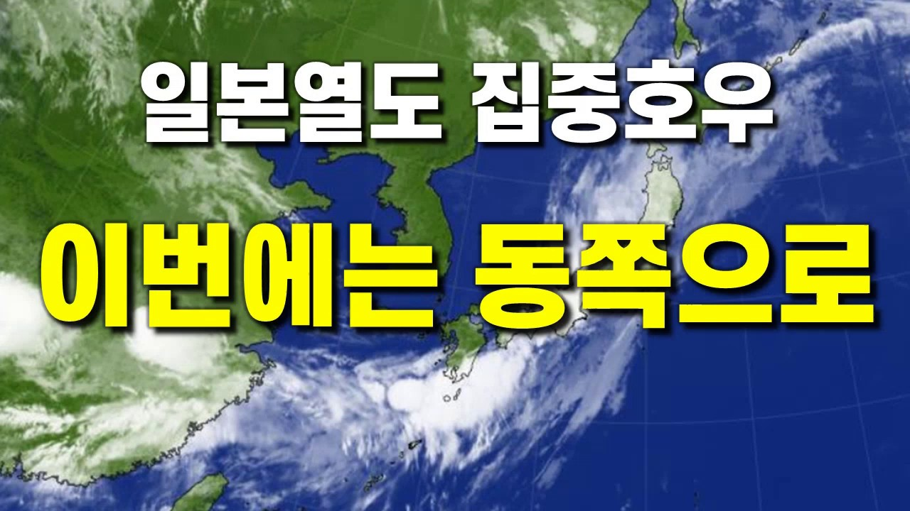 일본열도 집중호우 이번에는 동쪽으로